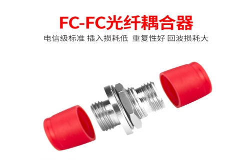 FC-FC耦合器 法兰