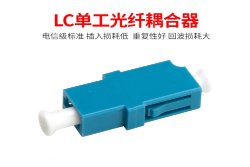 LC-LC耦合器 法兰