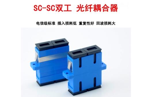 FC-FC耦合器 法兰双工型