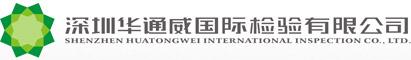 深圳华通威国际检验有限公司