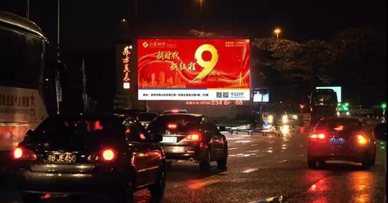 新时代,新征程,新跨越 —热烈祝贺江苏银行深圳分行成立九周年
