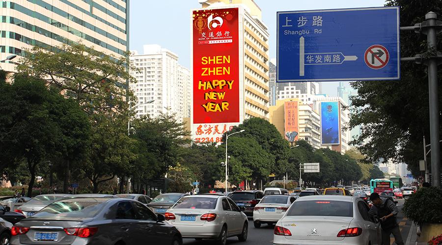 交通银行深圳分行向全市人民恭贺新年