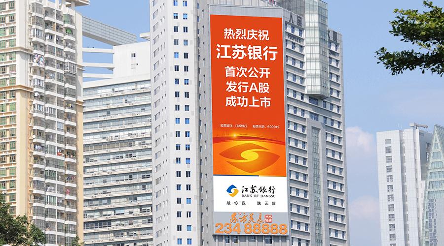 江苏银行首次公开发行A股成功上市