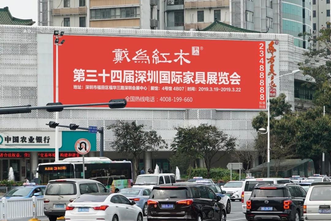 3月19日-22日,深圳会展中心4号馆4B07,戴为红木恭候您大驾光临!