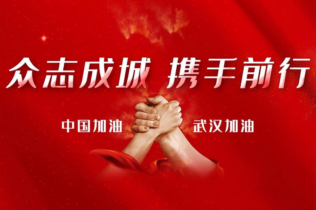 众志成城 携手前行丨东方美晨传媒为大爱传播接力(抗疫宣传系列之四)