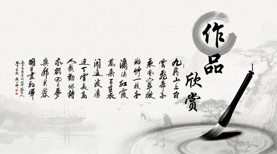 欣赏丨钱水卿书法作品《毛泽东诗<七律•答友人>》