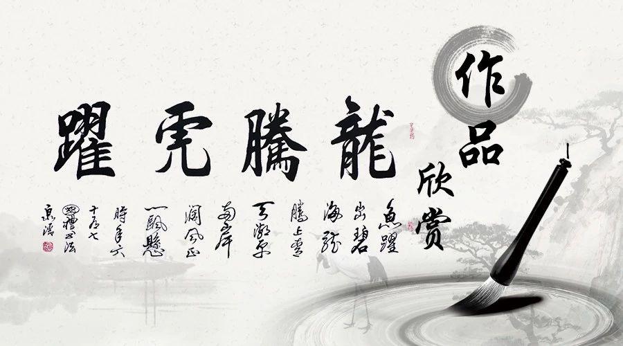 欣赏丨钱水卿书法作品《龙腾虎跃》
