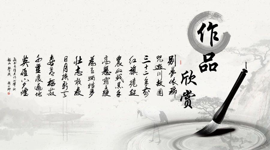 欣赏丨钱水卿书法作品《毛泽东诗<七律•到韶山>》