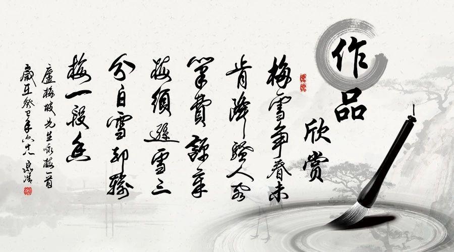 欣赏丨钱水卿书法作品《卢梅坡<雪梅>》