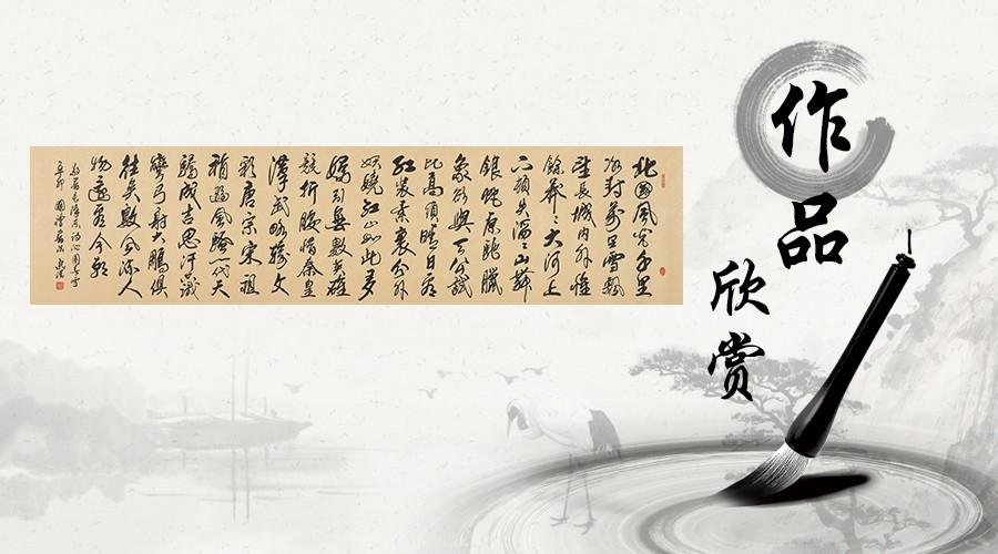 欣赏丨钱水卿书法作品《毛泽东词<沁园春•雪>》