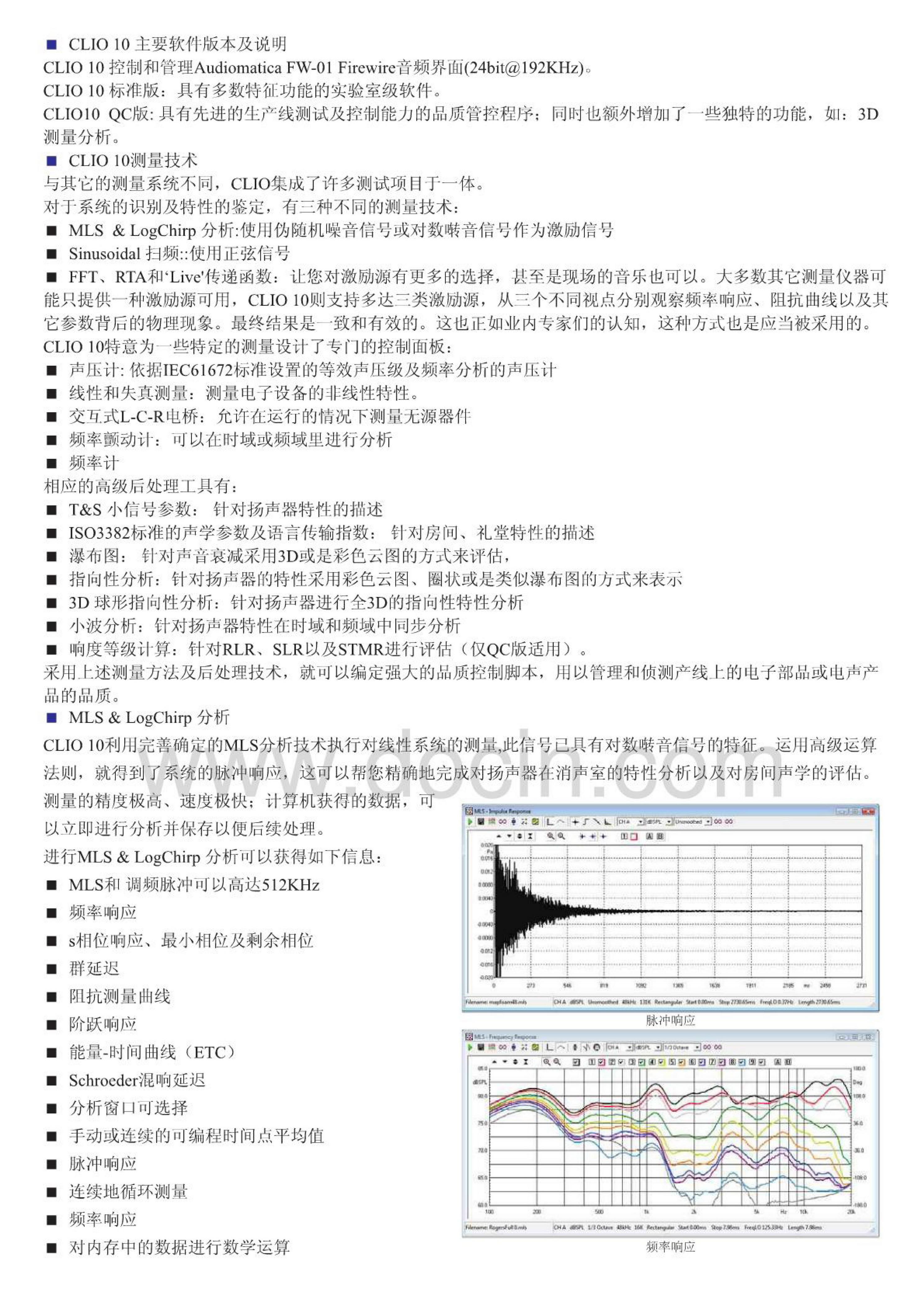 声阻抗测试_意大利CLIO 10QC 电声测试系统 - 阳光丽声